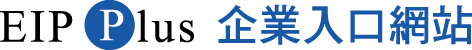 EIP_企業入口網站_logo