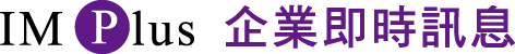 IM_企業即時訊息_logo