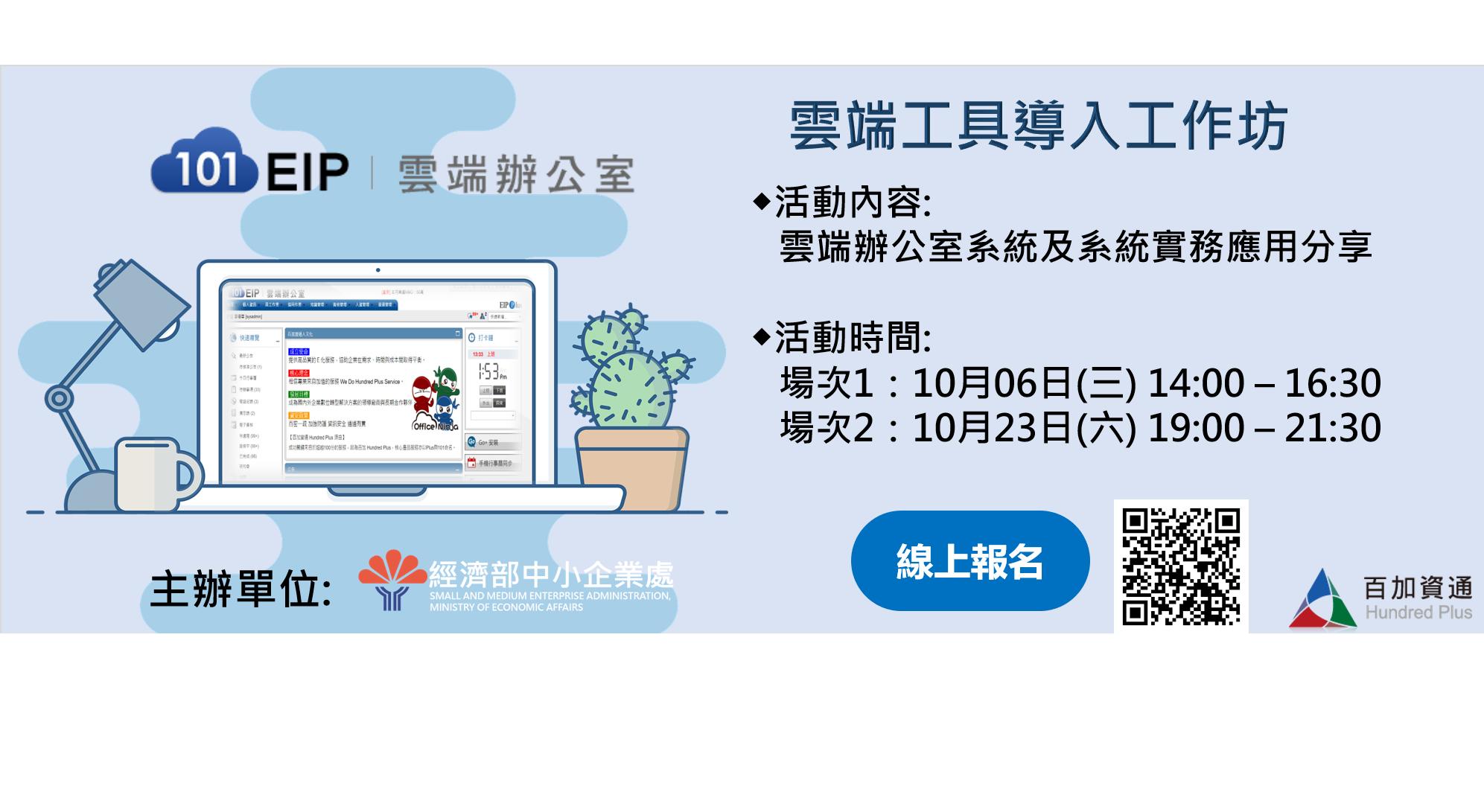 雲端工具導入坊_EDM03-4